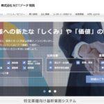NTTデータ関西はブラック会社なのか?NTTデータ子会社の離職率や評判は?